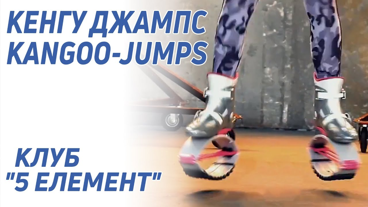 Новый вид фитнеса кенгу джампс для молодых и активных — видео занятия kangoo jumps