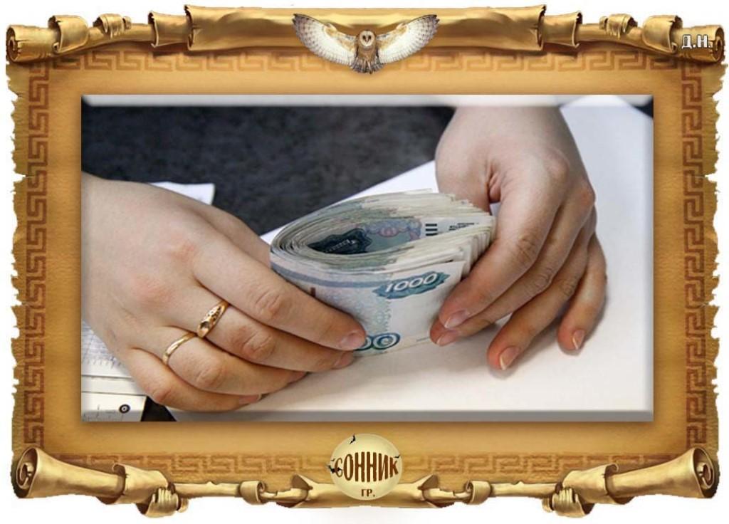 Что делать с найденными деньгами: приметы и законы