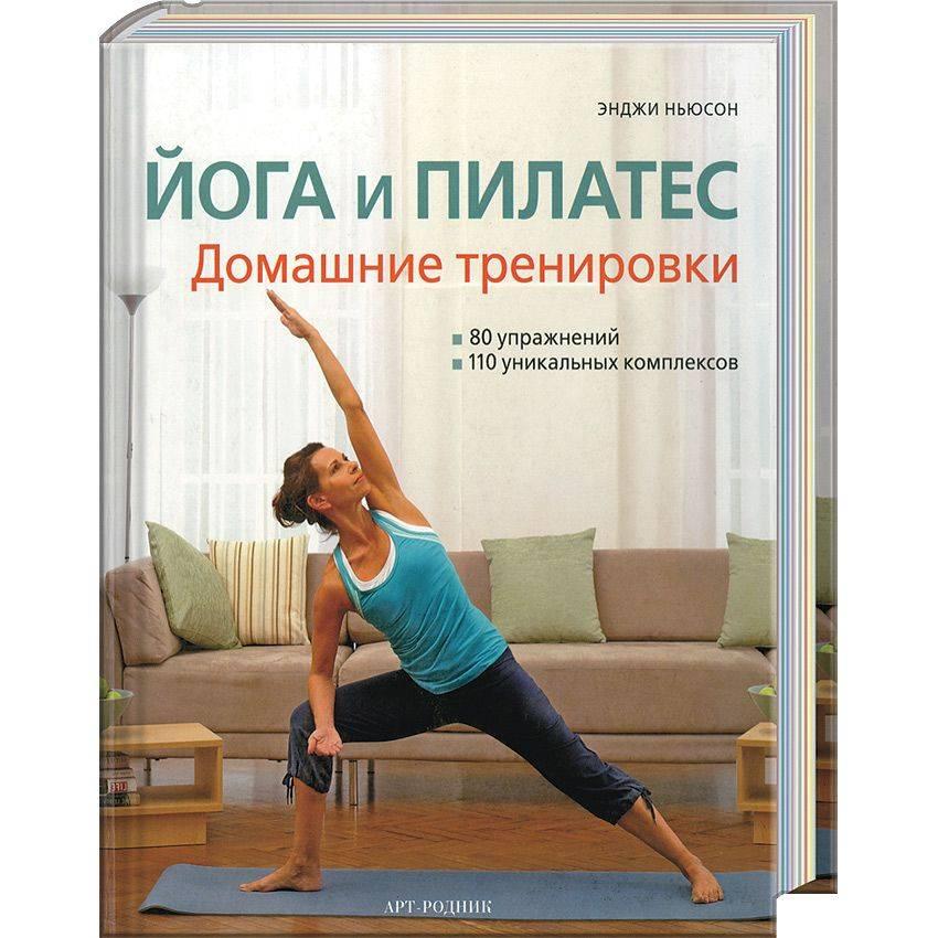 Система пилатес: упражнения и основные принципы