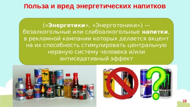 Ученые установили вред энергетических напитков