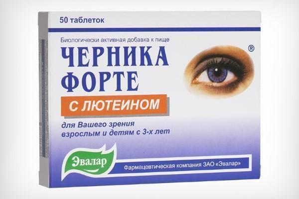 Витамины для глаз для улучшения зрения – главный набор