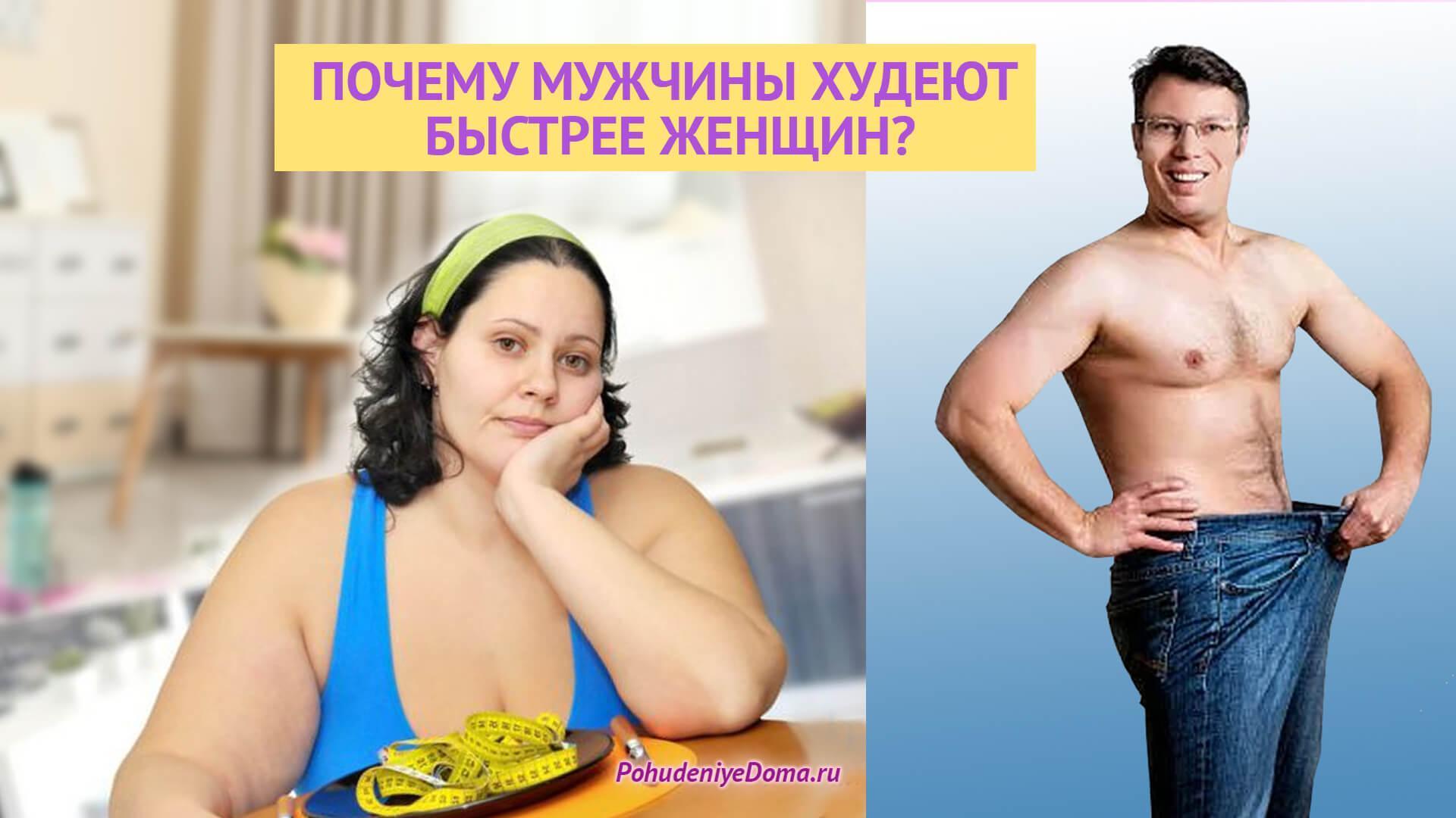 Мнение специалистов о том, почему мужчинам проще похудеть, и что на это влияет