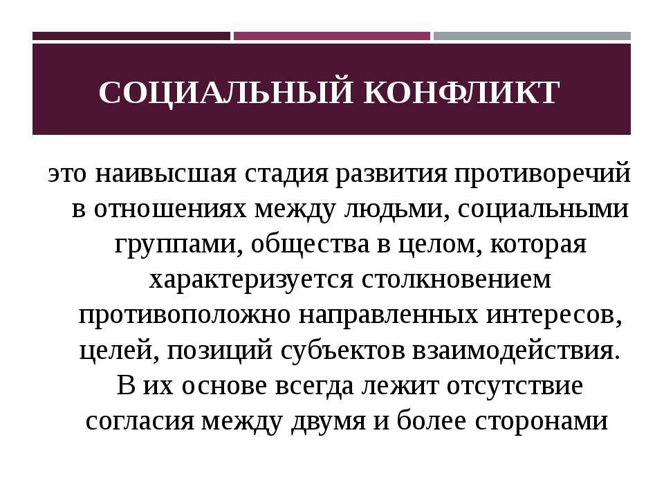 Роль противоречий в жизни личности | контент-платформа pandia.ru