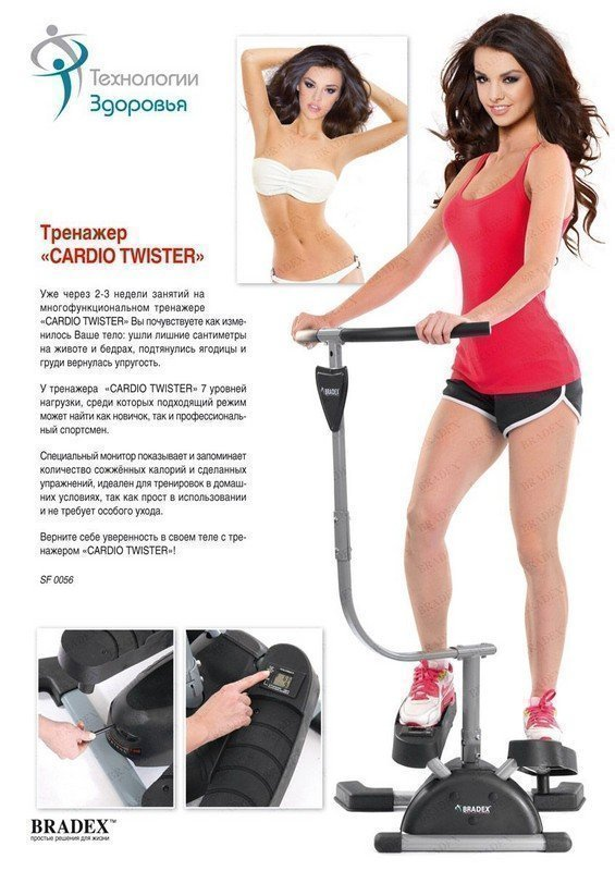 Спортивный тренажер кардио твистер: комплекс упражнений