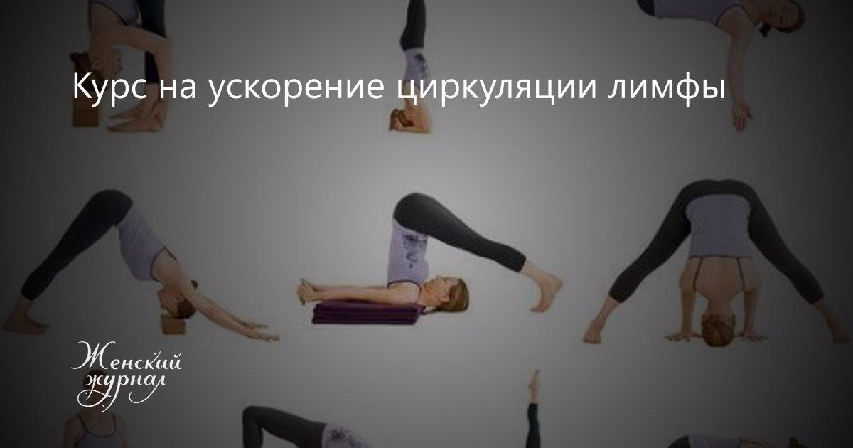 Домашние упражнения для разгона и прокачки лимфы