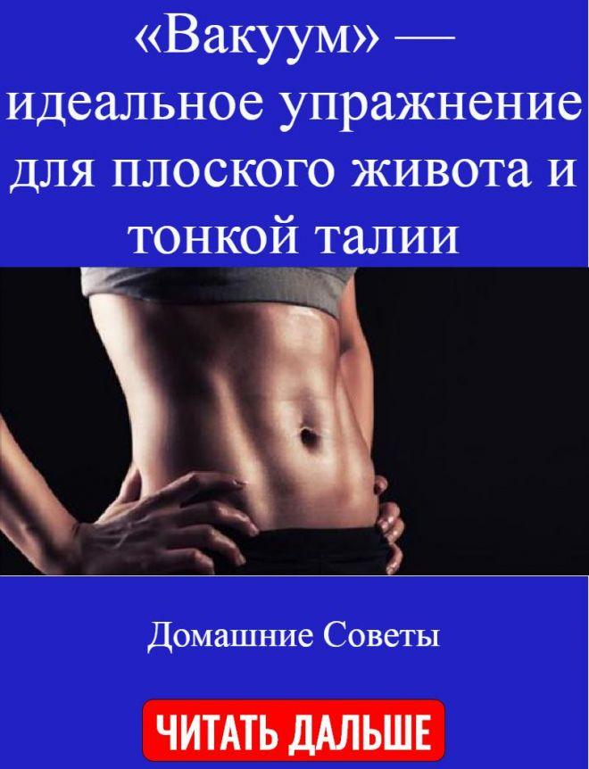 9 самых полезных упражнений, чтобы сделать ваш живот плоским, а талию тонкой