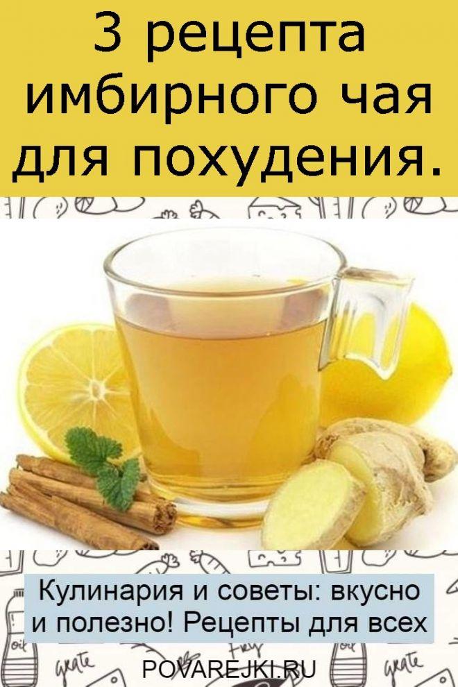 Зеленый чай с молоком для похудения: рецепты
