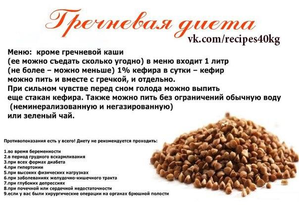 Диета на гречке с кефиром: сколько килограммов можно сбросить за неделю?