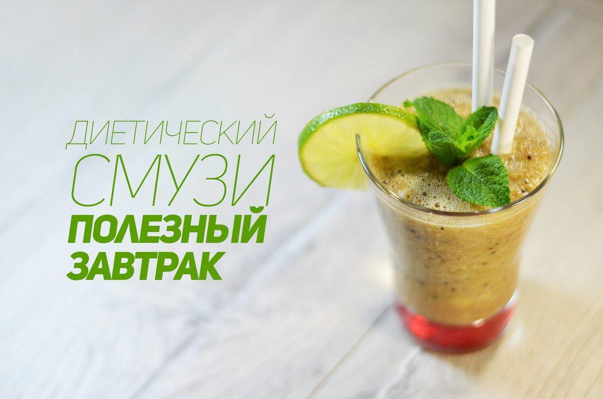 Как сделать белковый коктейль для похудения на ночь