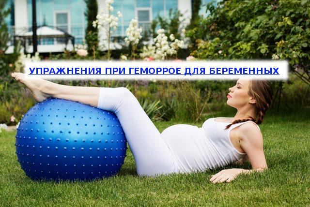 Физические упражнения для лечения геморроя