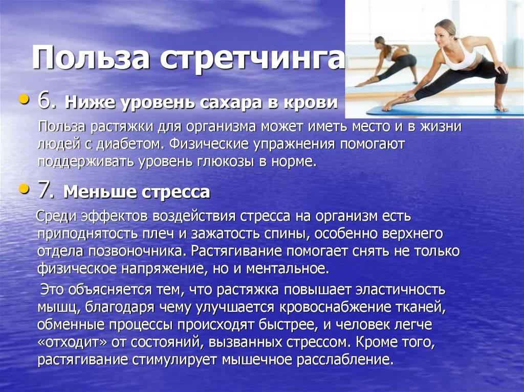 Stretching в фитнесе - что это такое? упражнения на растяжку в фитнесе - tony.ru