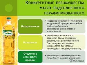 Какое масло полезнее — подсолнечное или оливковое?