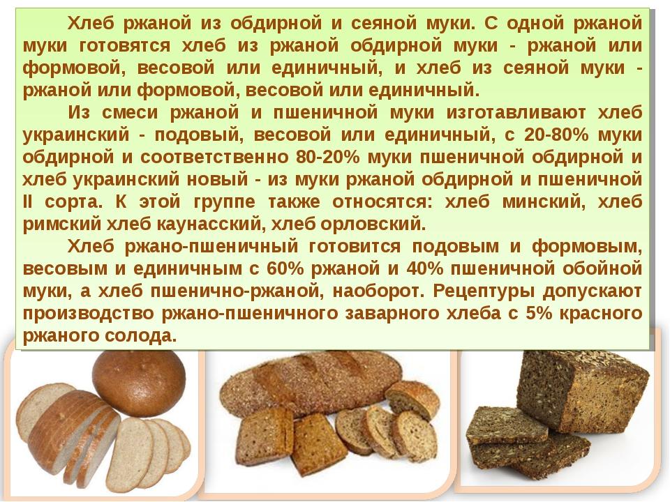 Полезен ли хлеб, какой хлеб можно есть при похудении