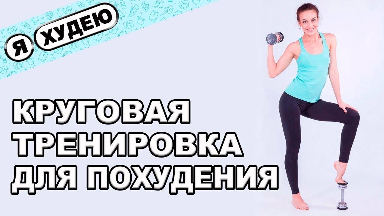Круговая тренировка — что это такое? программа упражнений для сжигания жира