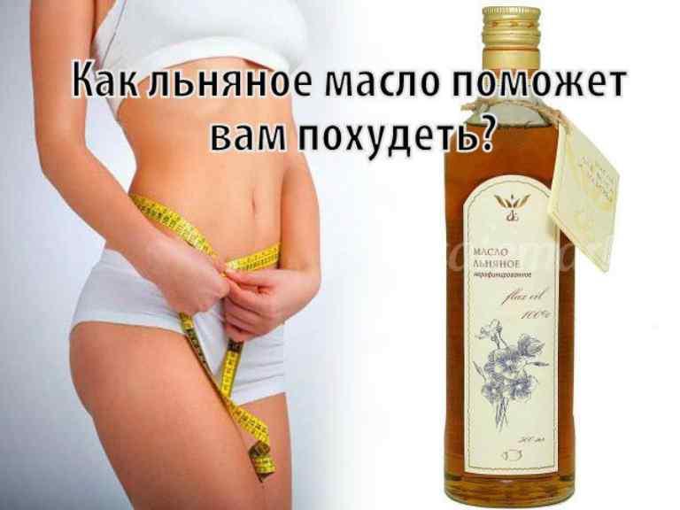 Как пить льняное масло - лечебные свойства, схема и длительность употребления, противопоказания