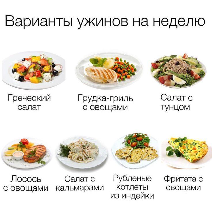 Диетический ужин для похудения: рецепты вкусных блюд на скорую руку