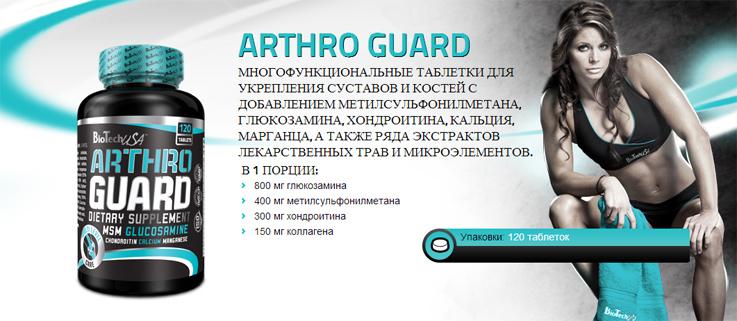 Arthro guard от biotech usa: как принимать, состав и отзывы