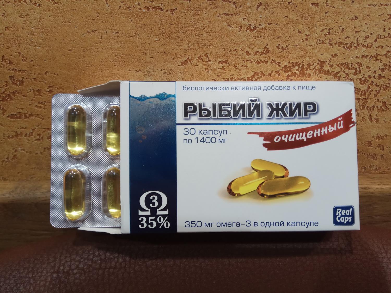 Рыбий жир (омега-3)