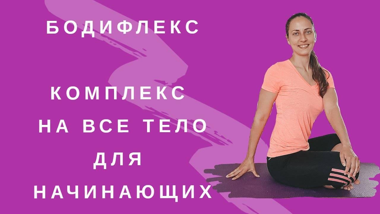 Легендарный бодифлекс: дыхательная гимнастика для похудения живота