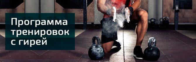 Упражнения с гирями: комплекс для мужчин и женщин на все группы мышц