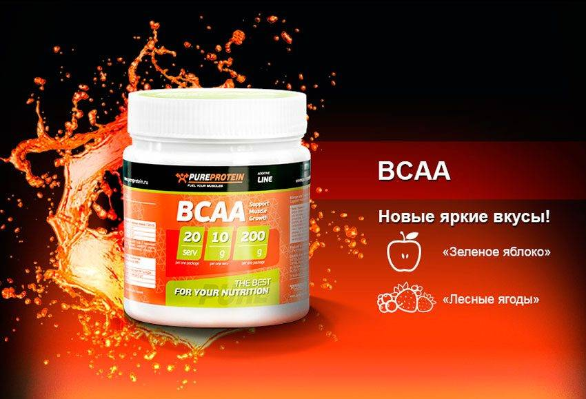 BCAA от PureProtein