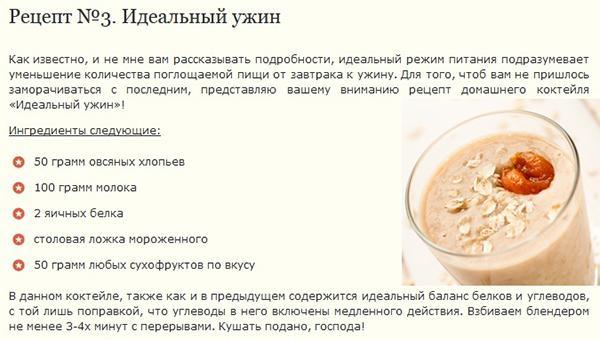 Протеиновый коктейль для похудения в домашних условиях: подборка рецептов