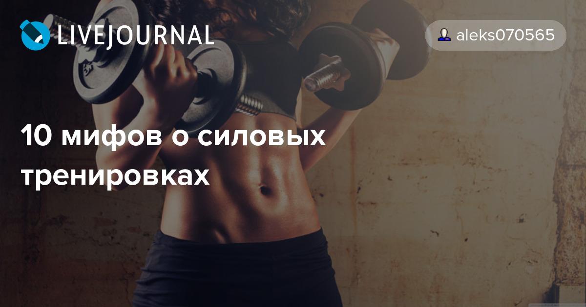Нужны ли девушке силовые тренировки?