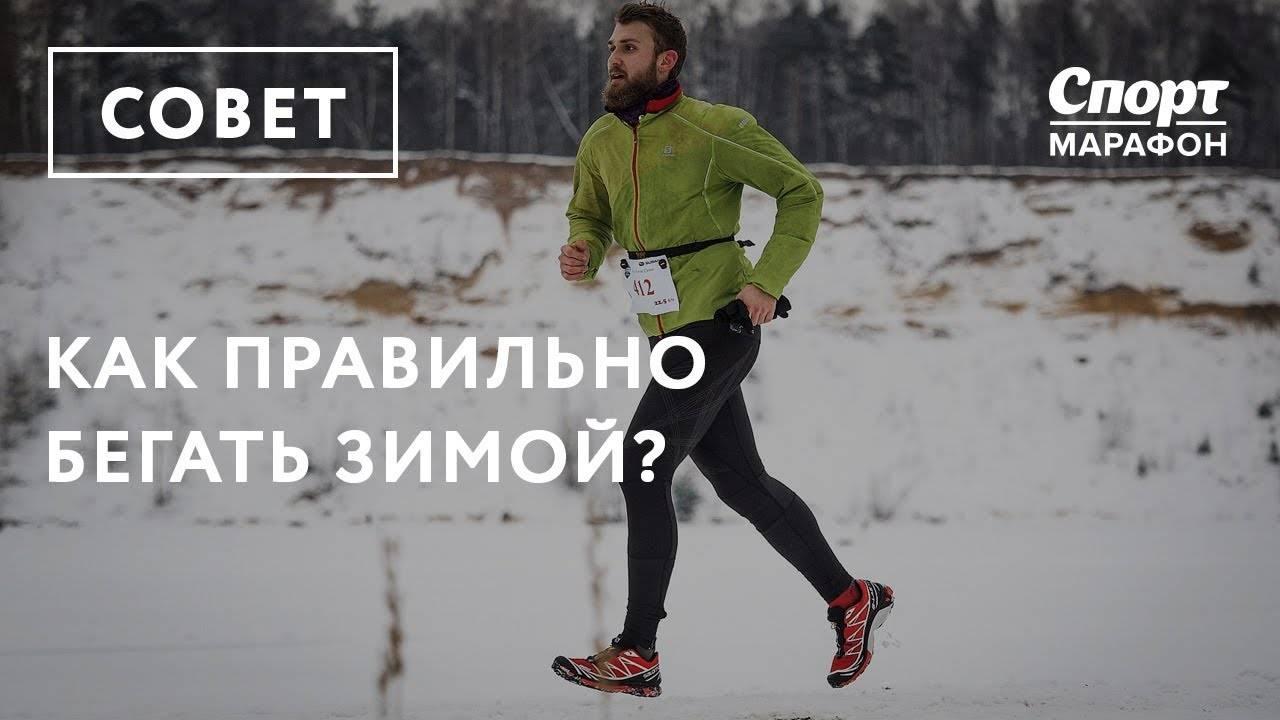 Как начать бегать зимой