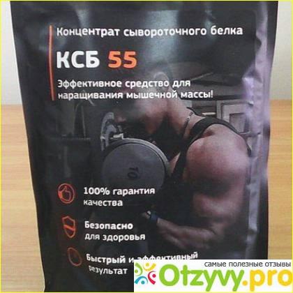Ксб 55 для набора мышечной массы и похудения: реальные отзывы и вся правда