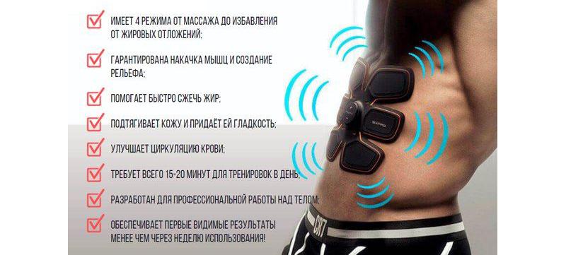 Миостимулятор ems-trainer ♥ форум отзывов - omolodet