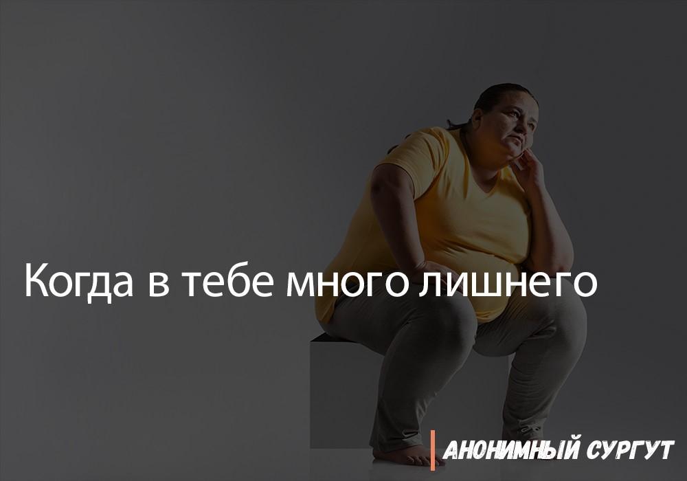 """""""люди с лишним весом сами довели себя до такого состояния"""". мнение читательницы о бодипозитиве"""