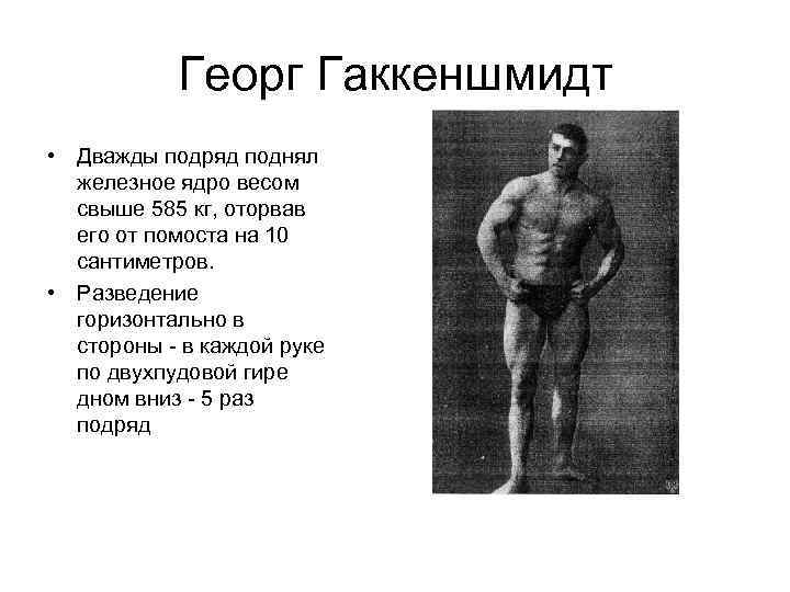 Гаккеншмидт, георг