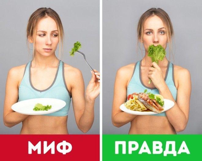 5 диет-мифов, в которые многие продолжают верить
