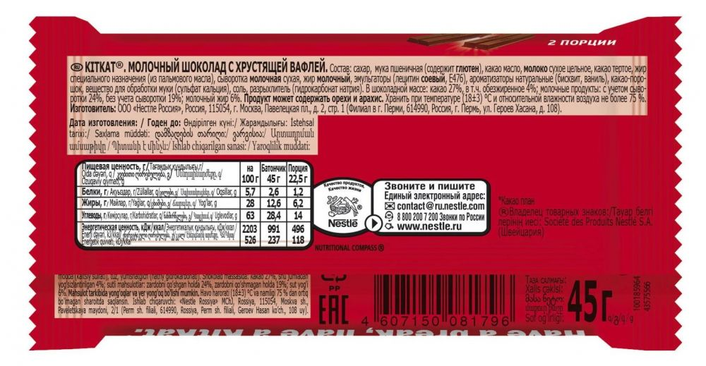 Этикетки продуктов питания. изучите информацию и состав продукта на этикетках.