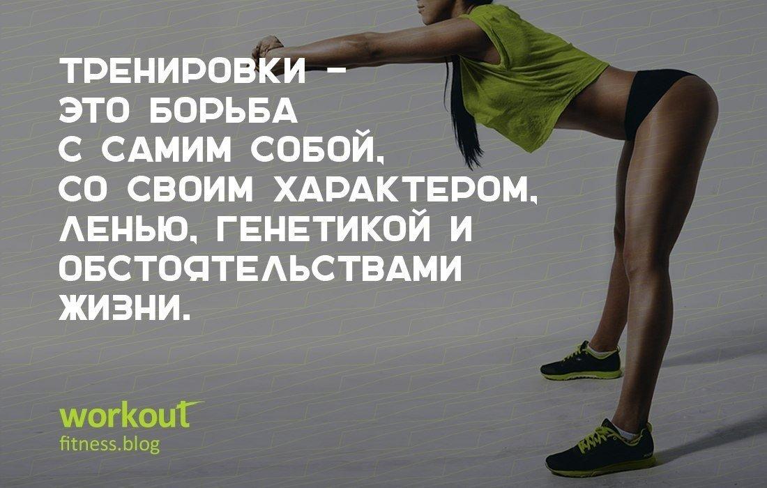 Мотивация для занятий спортом - dailyfit