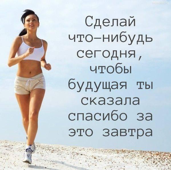 Как заставить себя похудеть: как меньше есть, заниматься спортом и где брать мотивацию?