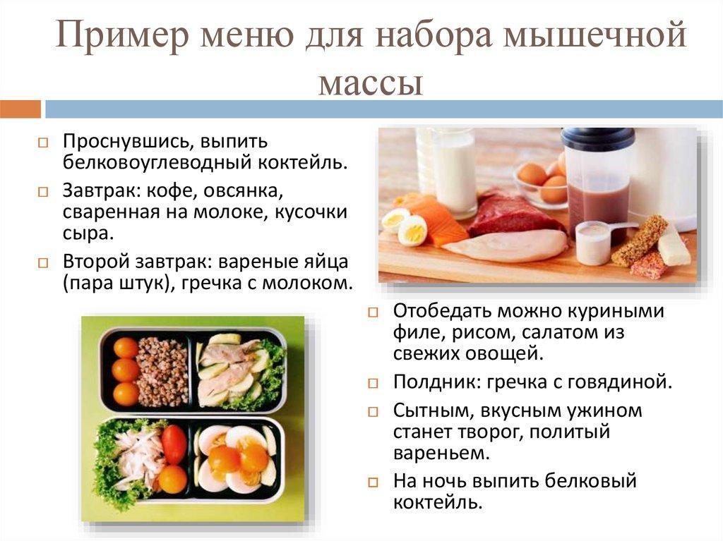 Питание для набора мышечной массы - меню и рацион