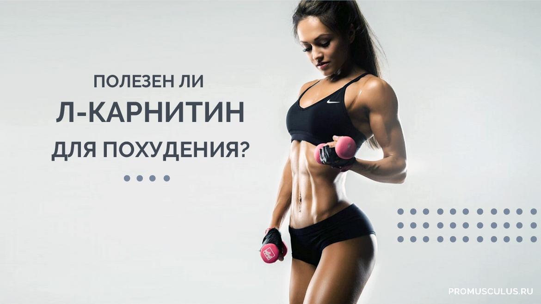 Полезен ли протеин для похудения девушкам?   promusculus.ru