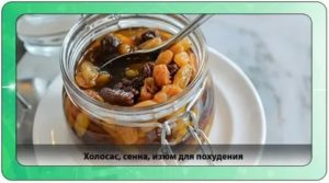 Как приготовить сенну, холосас и изюм для похудения?