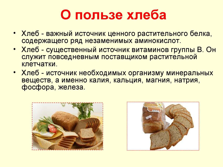 Польза и вред хлеба - сколько можно есть и какой лучше