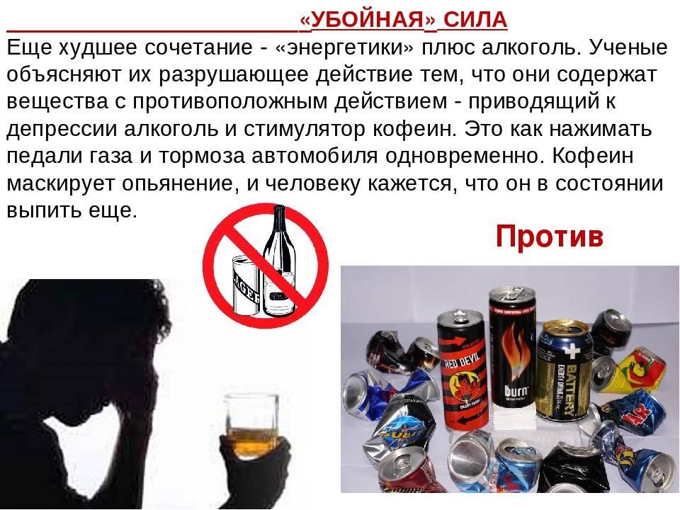 Вред энергетических напитков: симптомы передозировки, первая помощь