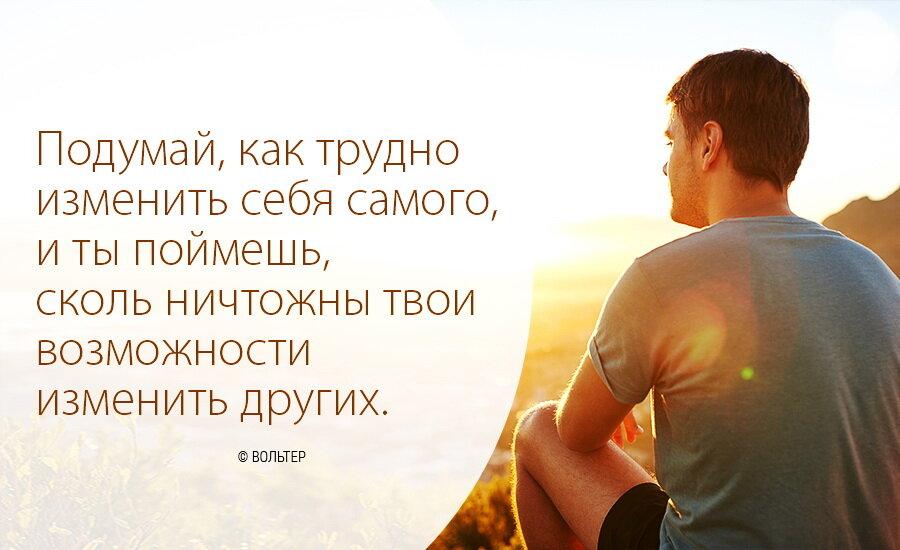6 ошибочных суждений людей, которые не хотят ничего менять   brodude.ru