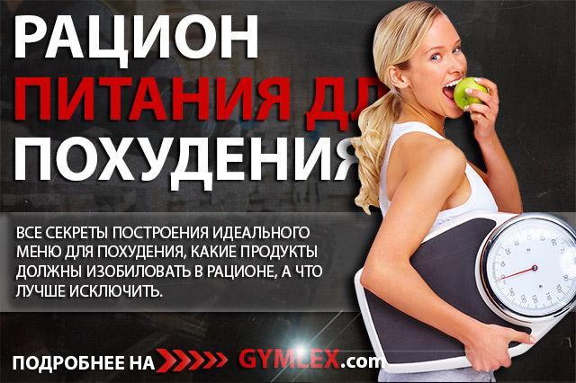 Питание во время тренировок: 6 главных правил  – диеты – домашний