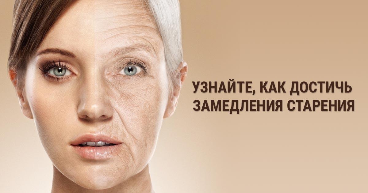Программа антистарения (версия от 23.10.2020) - остановить старение человека