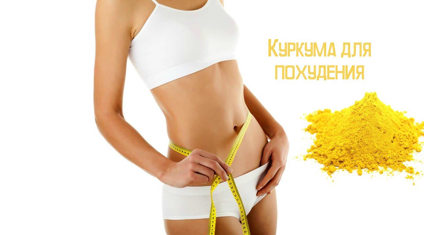 Куркума для похудения - полезные свойства и рецепты, отзывы о приеме