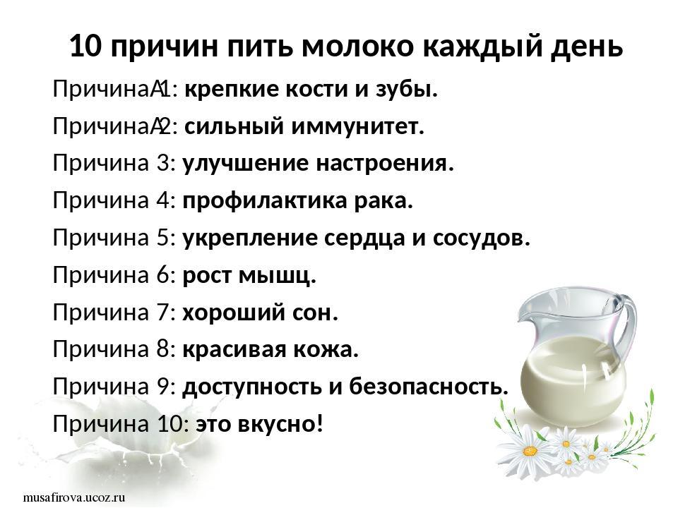 Как правильно употреблять молоко для похудения?