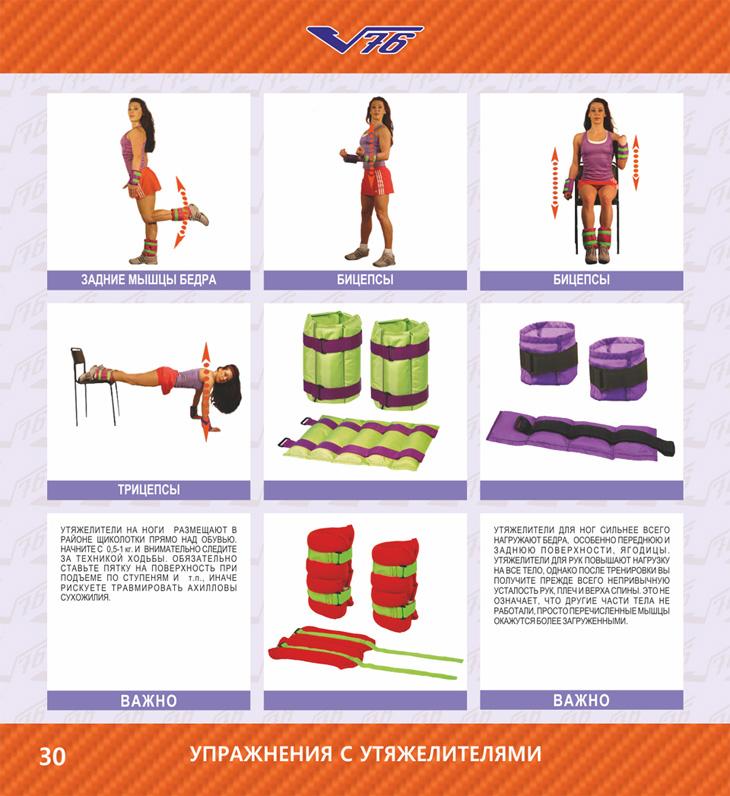 Утяжелители для ног - какой вес выбрать, упражнения, видео и цена утяжелителей