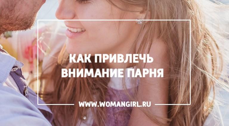 Внимание мужчины к женщине: как быть в центре мужского внимания