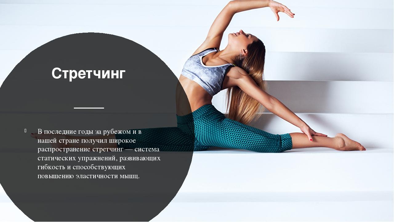 Stretching в фитнесе: виды стретчинга, польза, рекомендации начинающим и упражнения в домашних условиях