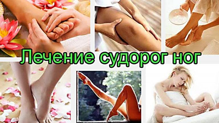 Как лечить судороги в ногах народными средствами